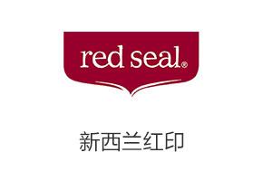 新西兰Red Seal红印