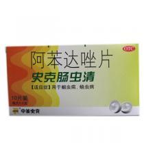 史克腸蟲清阿苯達唑片10片