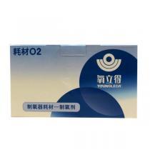 氧立得專用制氧劑AB劑40包