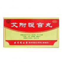北京同仁堂艾附暖宮丸10袋