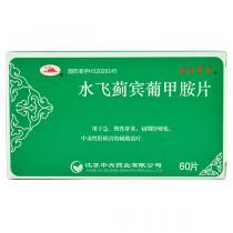 西利賓安水飛薊賓葡甲胺片60片