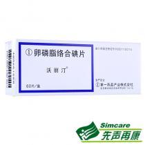 沃麗汀卵磷脂絡合碘片60片