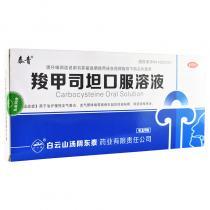 泰青 羧甲司坦口服溶液 10ml:500mg*10瓶/盒
