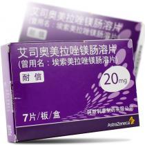 耐信埃索美拉唑镁肠溶片20mg*7片