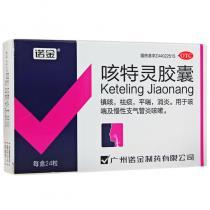 諾金咳特靈膠囊24粒鎮咳祛痰 平喘 消炎 咳喘 慢性支氣管炎咳嗽藥