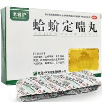 老君爐 蛤蚧定喘丸 6g*6袋(大蜜丸)