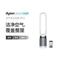 Dyson戴森TP04 WS 银白色 无叶空气净化风扇净化