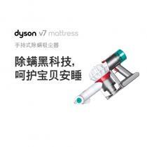 Dyson戴森V7 Mattress除螨吸塵器手持式除螨儀家用