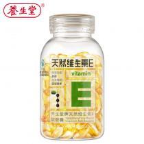 养生堂天然维生素E软胶囊30g(250mg/粒*120粒)