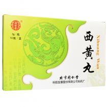 北京同仁堂西黄丸10瓶