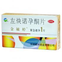 金毓婷左炔诺孕酮片1.5mg