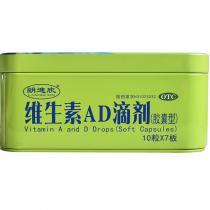 朗迪欣 維生素AD滴劑(膠囊型) 70粒