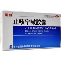恒和 止咳宁嗽胶囊0.25g*24粒