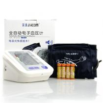 家康手臂式全自动电子血压计