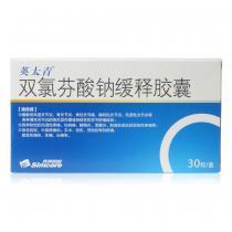 英太青雙氯芬酸鈉緩釋膠囊30粒
