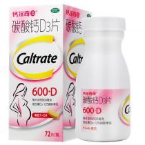 钙尔奇 碳酸钙D3片72片孕妇老人儿童补钙