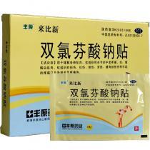 雙氯芬酸鈉貼(來比新)50毫克*6貼